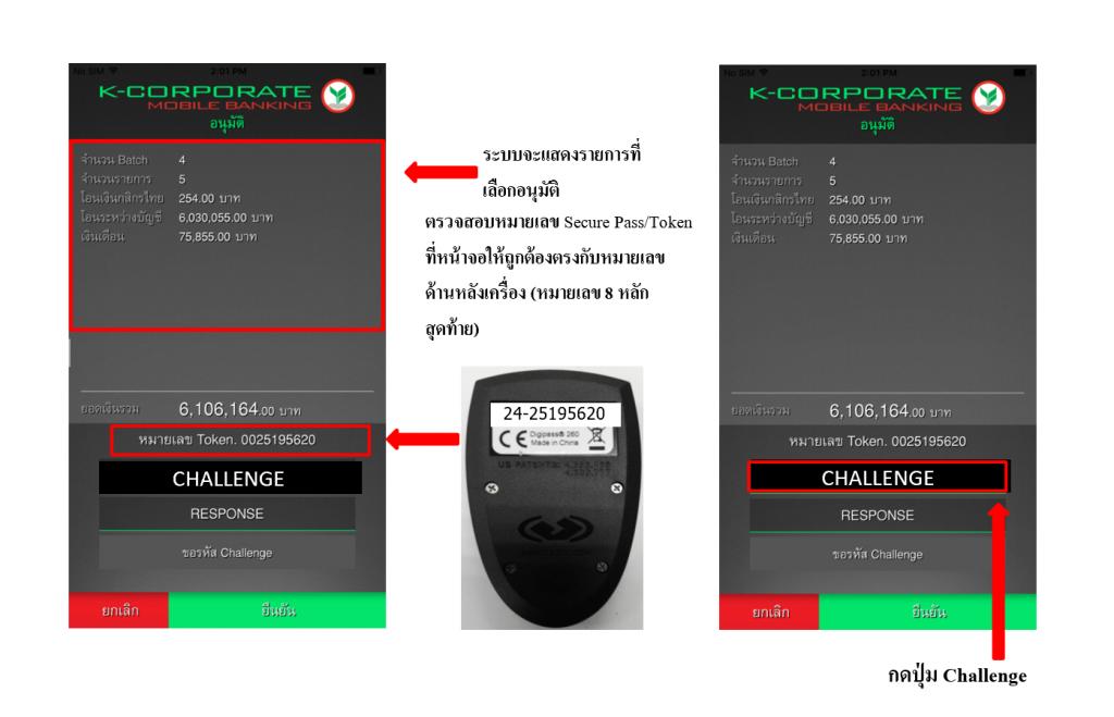 รวจสอบหมายเลข Secure Pass/Token
