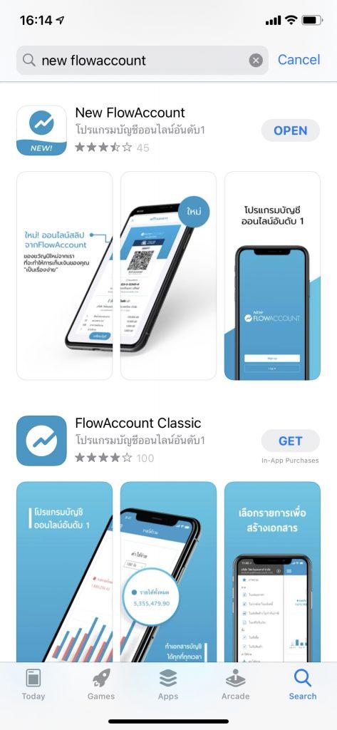 โหลดแอปพลิเคชั่น  New FlowAccount ได้ที่ App Store