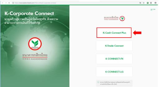 K-Cash Connect Plus